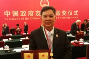 Chinese Government Friendship Awards 2018